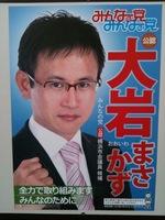 ooiwa_01.jpg