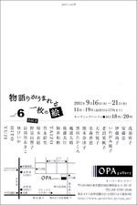 opa02.jpg