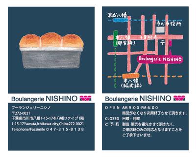 nishino_01.jpg