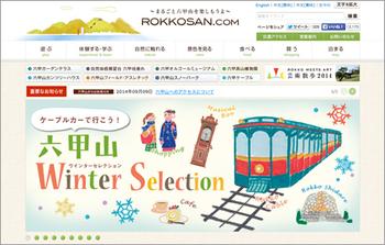 rokkosan_02.jpg