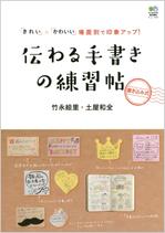 tsutawaru_01.jpg