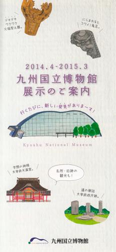 kyuhaku_01.jpg