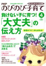 nobinobi_0309_01.jpg