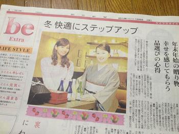 asahi_1206_01.jpg