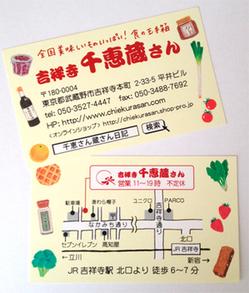 chiekurasan_01.jpgのサムネール画像