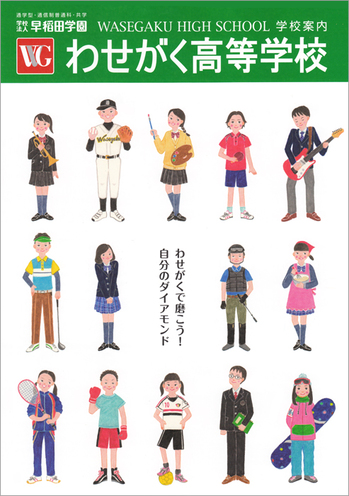 wasegaku_01.jpg