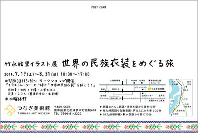 tsunagi_05.jpg