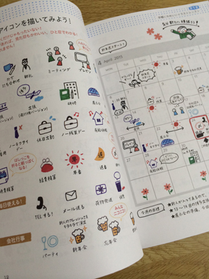 共著イラスト大好き かんたんかわいい ボールペン手帳 イラスト