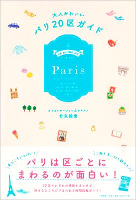 parisbook_01.jpg