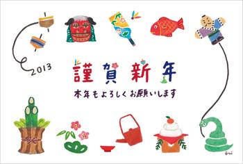 nenga_2013.jpg