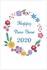 2020_nenga.png