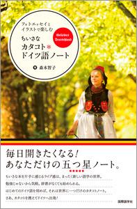 katakoto_germ_01.jpg